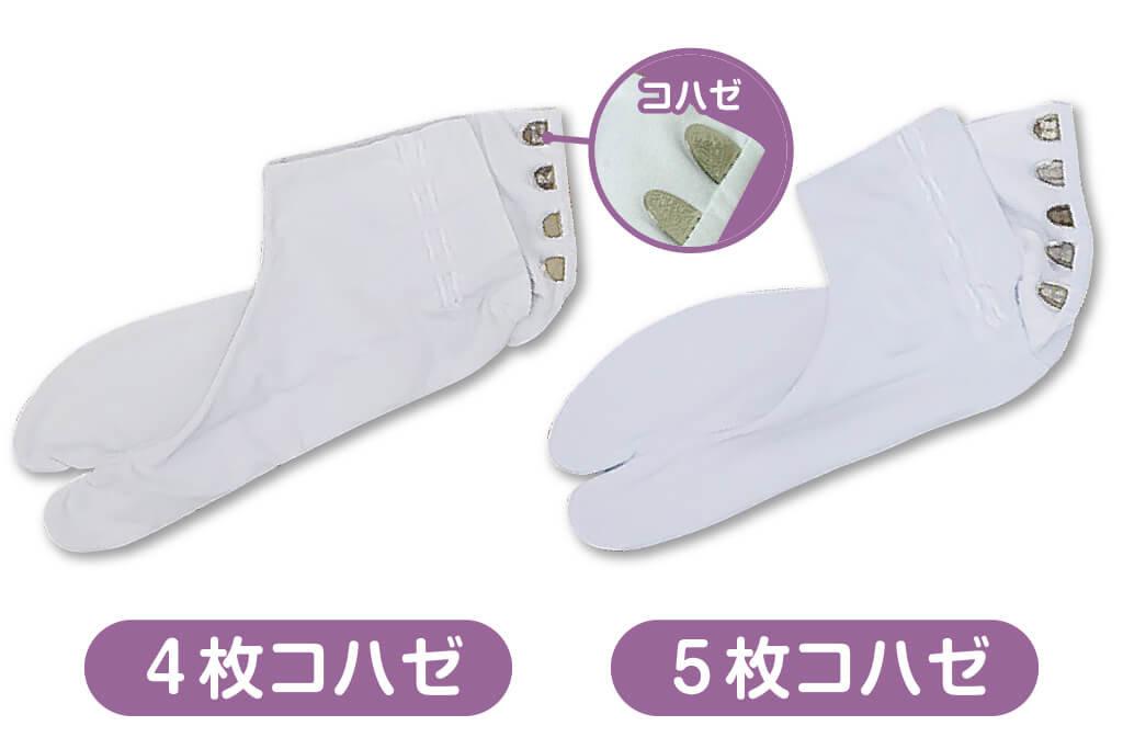 着物博士_正しい足袋の選び方_4枚コハゼと5枚コハゼ