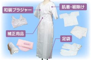 着物を着るときに必要なもの_下着と補正用品と足袋